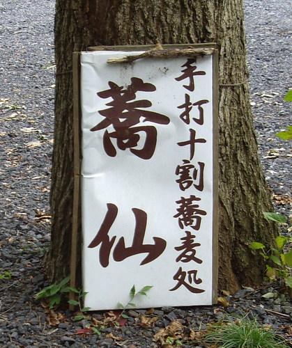 蕎仙.jpg